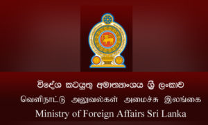 Open Competitive Examination for Recruitment to Grade III of the Sri Lanka Foreign Service – 2016 (2017)