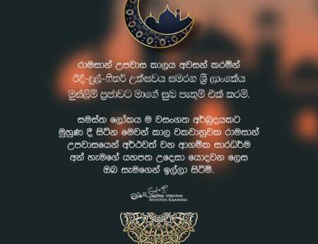 Ramadan Day News