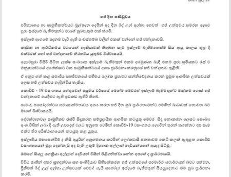 Hon. Prime Minister Mahinda Rajapaksa Hajj Message